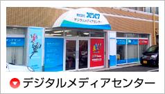 デジタルメディアセンター