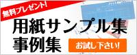 用紙サンプル集・事例集