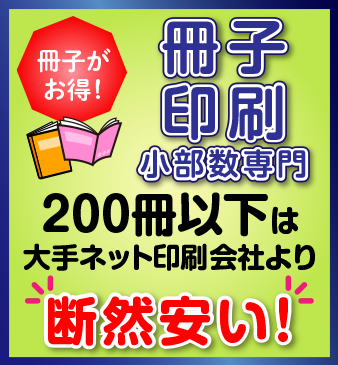 中綴じ冊子印刷専門 200冊以下は大手ネット印刷会社より断然安い!