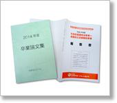 小冊子・パンフレット印刷(無線とじ)
