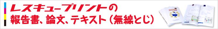 小冊子・パンフレット(無線とじ)印刷